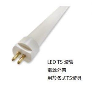 T5 LED燈管 2呎/4呎