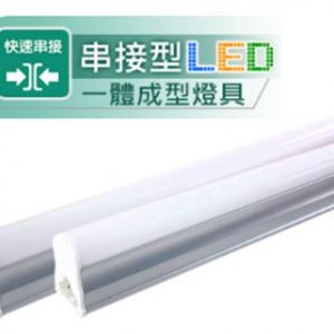 T5 LED層板燈(串接型)