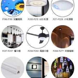 水晶燈與燈飾型錄